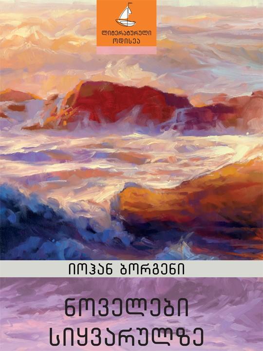 ბორგენი, იოჰან – ნოველები სიყვარულზე