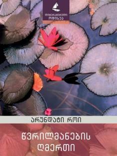 როი, არუნდატი – წვრილმანების ღმერთი