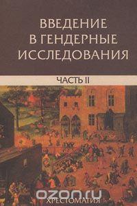 Жеребкин, Сергей – Введение в гендерные исследования: Часть 2