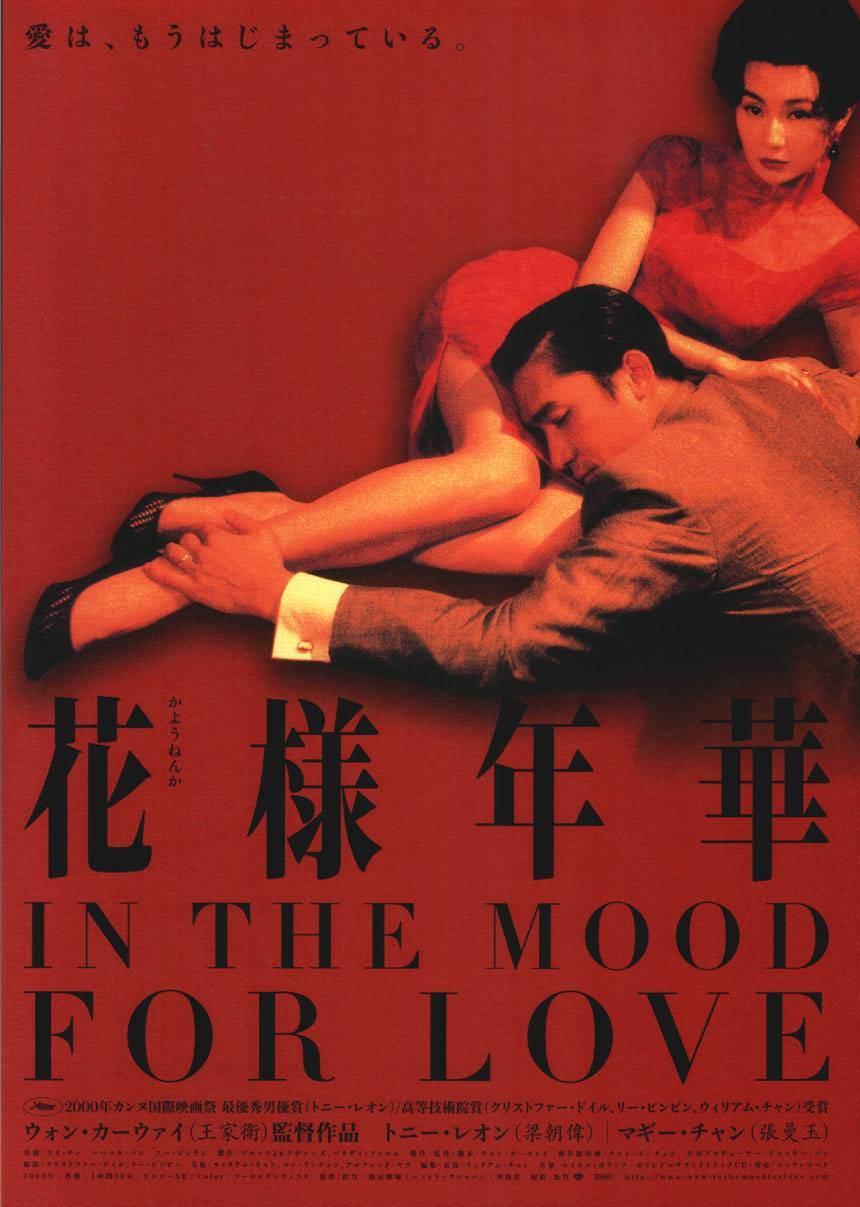 IN THE MOOD FOR LOVE - Library