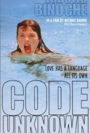 Code Unknown / კოდი უცნობია