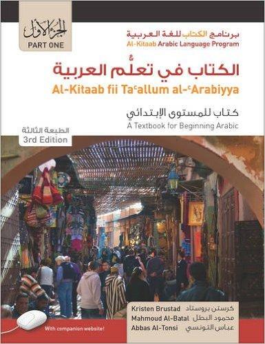 Brustad, Kristen, Mahmoud Al-Batal,Abbas Al-Tonsi – Al-KitaabfiiTa'allum al-'Arabiyya: a textbook for beginning Arabic.