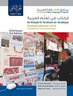 Brustad, Kristen, Mahmoud Al-Batal,Abbas Al-Tonsi – Al-KitaabfiiTa'allum al-'Arabiyya: a textbook for intermediate Arabic.