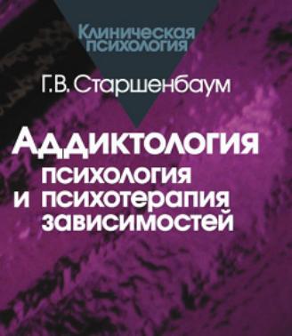 Г.В. Старшенбаум