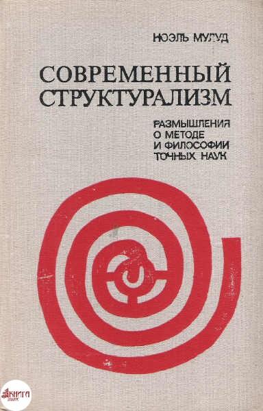 Мульд, Ноэль – Современный структурализм: размышления о методе и философии точных наук.