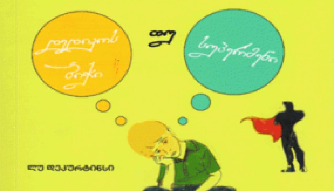 დეკურტნისი, ლუ – დედიკოს ბიჭი თუ სუპერმენი: რა უნდა იცოდნენ მშობლებმა თავიანთი ვაჟიშვილების შესახებ