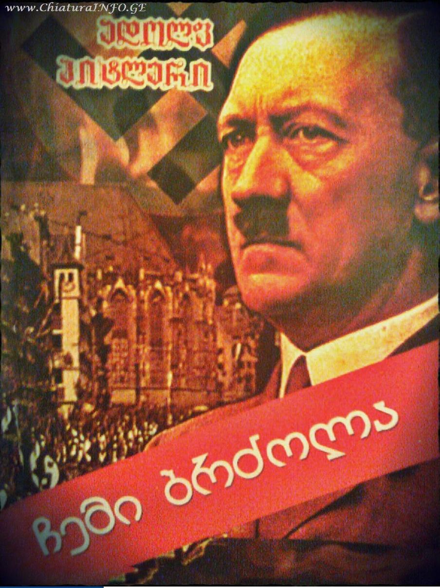 ჰიტლერი, ადოლფ – ჩემი ბრძოლა = Mein kampf: 1935 წელს შანხაიში გამოცემული შემოკლებული ვარიანტიდან.