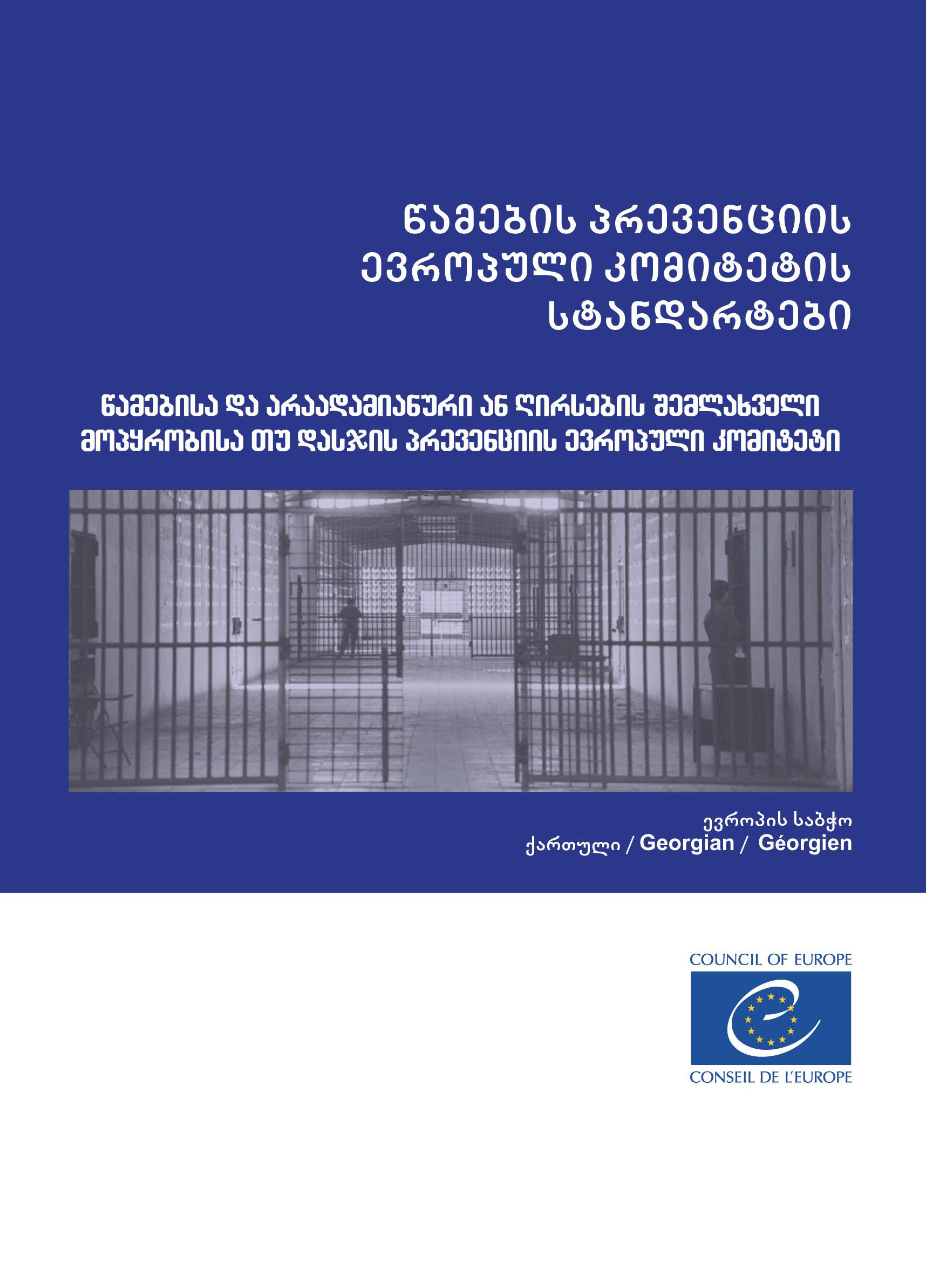 ევროპის საბჭო –  წამების პრევენციის ევროპული კომიტეტის სტანდარტები: წამებისა და არაადამიანური ან ღირსების შემლახველი მოპყრობისა თუ დასჯის პრევენციის ევროპული კომიტეტი.