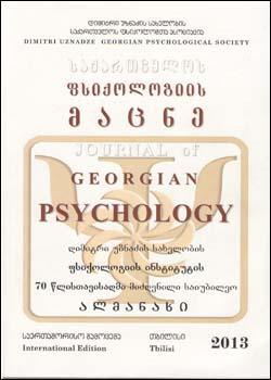 დიმიტრი უზნაძის ფსიქოლოგიის ინსტიტუტი – საქართველოს ფსიქოლოგიის მაცნე