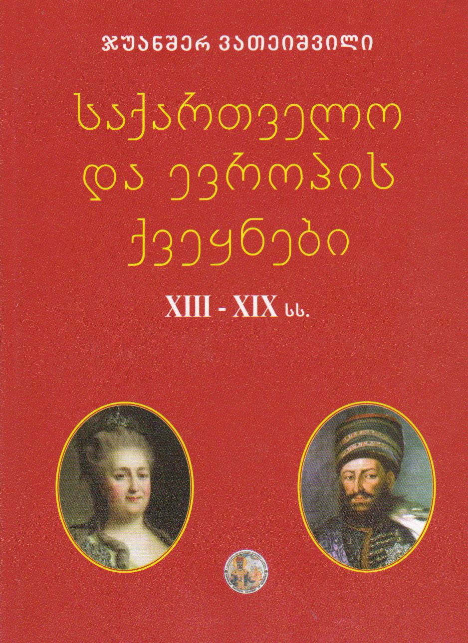 ვათეიშვილი, ჯუანშერ – საქართველო და ევროპის ქვეყნები: XIII-XIX სს. ურთიერთობათა ისტორიის ნარკვევები: შვიდ ტომად