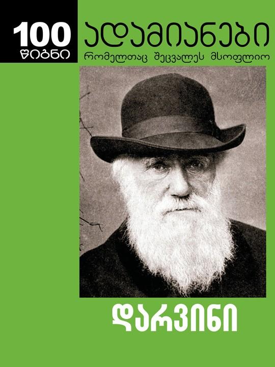 კეინესი, რენდელ – დარვინი, მისი ქალიშვილი და ადამიანის ევოლუცია.