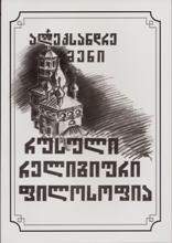 მენი, ალექსანდრე –  რუსული რელიგიური ფილოსოფია: (ლექციები).