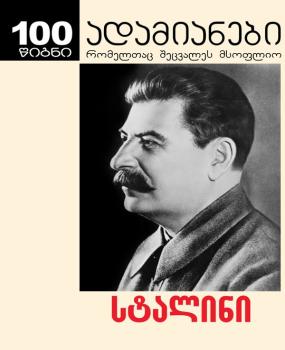 დოიჩერი, ისააკ – სტალინი: პოლიტიკური ბიოგრაფია. ნაწილი 1
