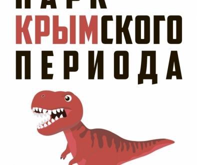Парк крымского периода: хроники третьего срока