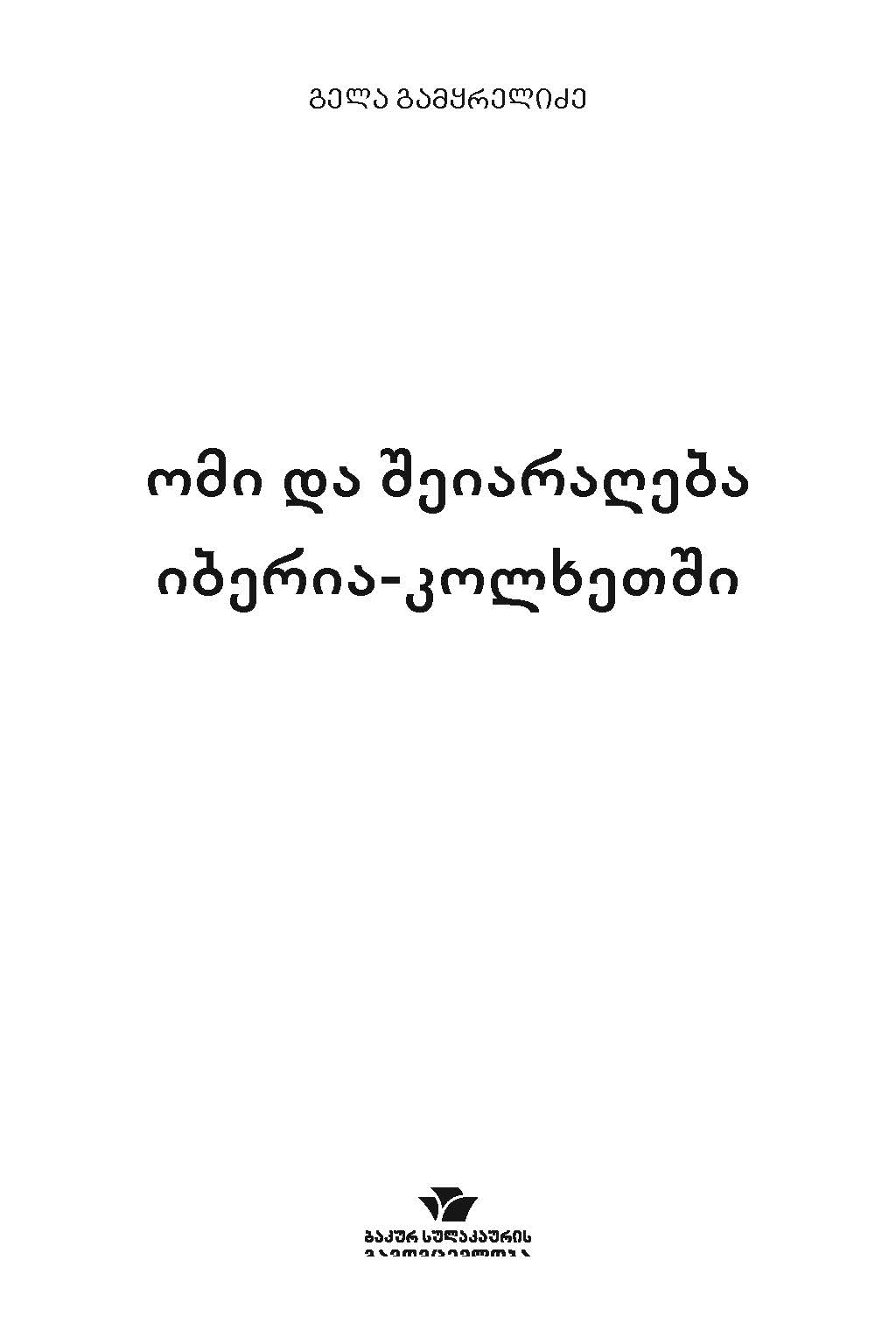 Omi_Da_Sheiarageba
