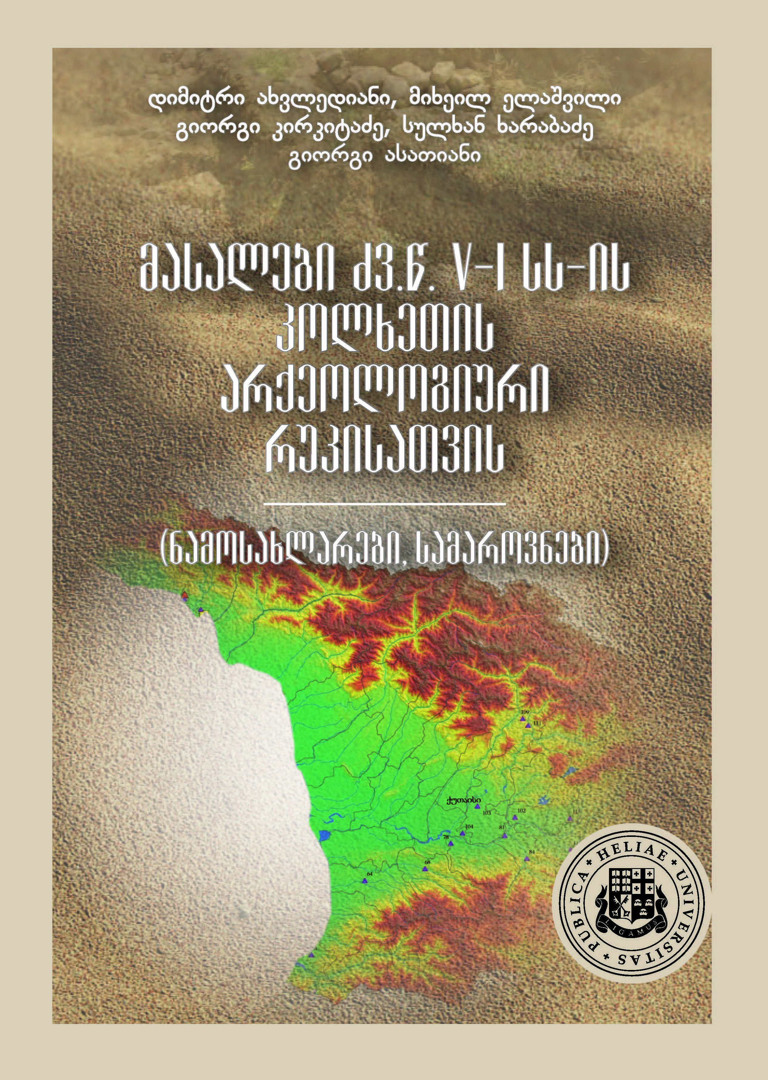 masalebi arqeologiuri rukistvis